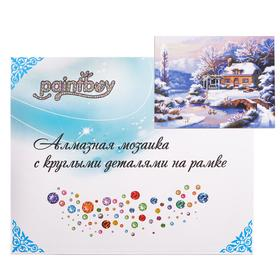 Алмазная мозаика с подрамником, полное заполнение «Дом в зимнем лесу» 40×50 см