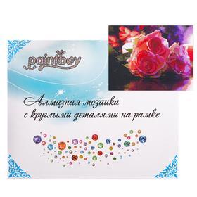 Алмазная мозаика с подрамником, полное заполнение «Прекрасные розы» 40×50 см