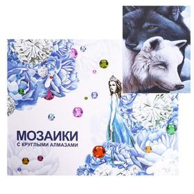 Алмазная мозаика с подрамником, полное заполнение «Волки» 40×50 см