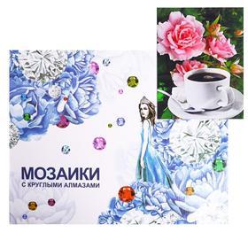Алмазная мозаика с подрамником, полное заполнение «Чашечка кофе с цветами» 40×50 см