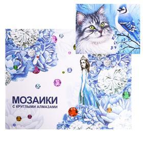 Алмазная мозаика с подрамником, полное заполнение «Хитрый кот» 40×50 см