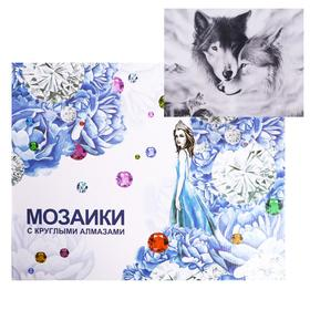 Алмазная мозаика с подрамником, полное заполнение «Волчья пара» 40×50 см