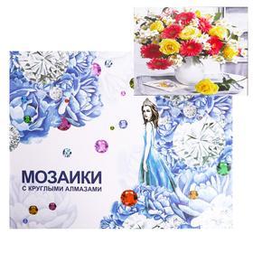 Алмазная мозаика с подрамником, полное заполнение «Цветы в вазе» 40×50 см