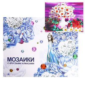 Алмазная мозаика с подрамником, полное заполнение «Ромашковый букет с земляникой» 40×50 см