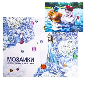 Алмазная мозаика с подрамником, полное заполнение «Веселые белки» 40×50 см