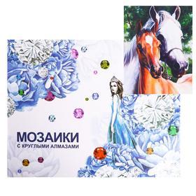 Алмазная мозаика с подрамником, полное заполнение «Лошадь и жеребенок» 40×50 см