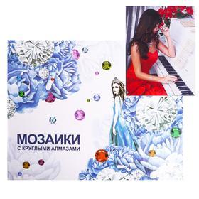 Алмазная мозаика с подрамником, полное заполнение «Девушка и пианино» 40×50 см