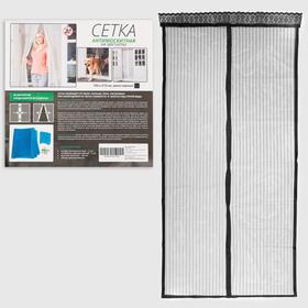 Сетка антимоскитная для дверей, 100 × 210 см, на магнитах, цвет черный