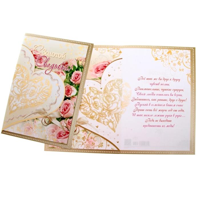 Питера, поздравления с родителям с золотой свадьбой открытки