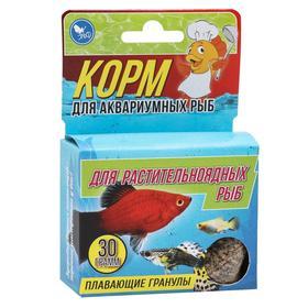 """Корм повседневный для растительноядных рыб """"Аквакулинар"""", 30 г"""