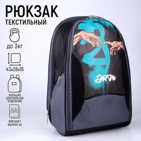Рюкзак, 2 отдела на молниях, цвет чёрный, «Искусство»