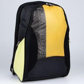 Рюкзак, 2 отдела на молниях, цвет чёрный/жёлтый, Right way