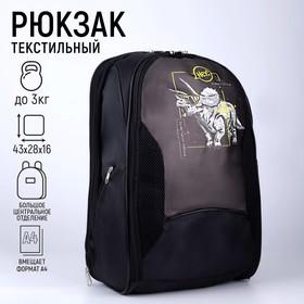 Рюкзак, 2 отдела на молниях, цвет чёрный, «Динозавр»