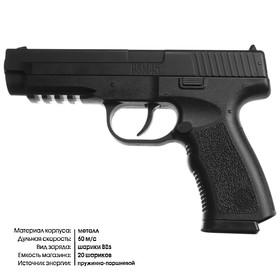 """Пистолет пневматический Crosman """"PSM45"""" кал. 4,5мм"""
