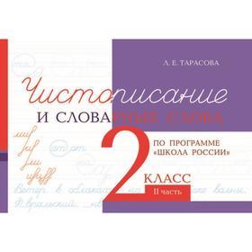 Чистописание и словарные слова. 2 класс. 2 часть. По программе «Школа России». Тарасова Л.