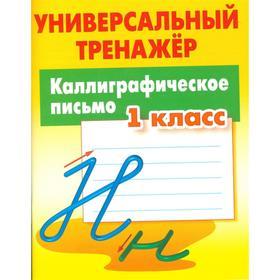 Каллиграфическое письмо. 1 класс. Петренко С.