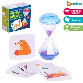 Развивающий набор «Учим время» с песочными часами