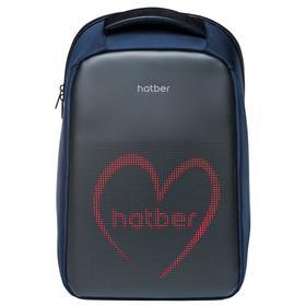 Рюкзак с LED-дисплеем, Hatber LED Alpha, 46 х 34 х 18, отделение для ноутбука, синий