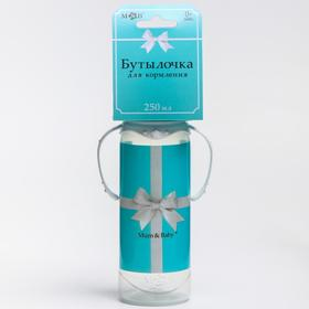 Бутылочка для кормления «Тиффани», 250 мл цилиндр, с ручками