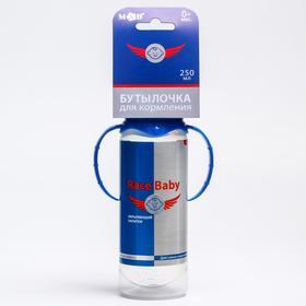 Бутылочка для кормления Race baby, 250 мл цилиндр, с ручками