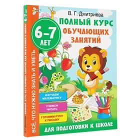 «Полный курс обучающих занятий для подготовки к школе», 6-7 лет, Дмитриева В.Г.