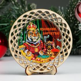"""Тарелка сувенирная """"Год Тигра. Изобилия, достатка"""", d = 13 см, дерево"""