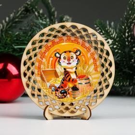 """Тарелка сувенирная """"Год Тигра. Легко и сладко"""",  d = 13 см, дерево"""