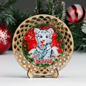 "Тарелка сувенирная ""Год Тигра. Любви!"", d = 13 см, дерево"