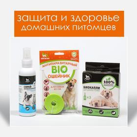 Набор для собак от блох: биоошейник 65 см; биокапли 3х2 мл; биоспрей 150 мл
