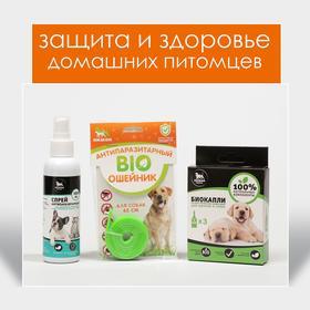 Набор для собак от блох: биоошейник 65 см; биокапли 3х2 мл; спрей для мест обитания 150мл