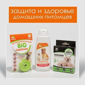 Набор для собак от блох: биоошейник 65 см; биокапли 3х2 мл; шампунь 250 мл
