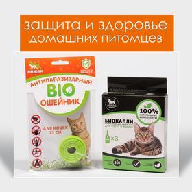 Набор для кошек от блох: биоошейник 35 см; биокапли 3х1мл