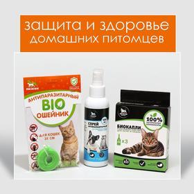 Набор для кошек от блох: биоошейник 35 см; биокапли 3х1мл; биоспрей 150 мл
