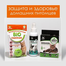 Набор для кошек от блох: биоошейник 35 см; биокапли 3х1мл; спрей для мест обитания 150мл
