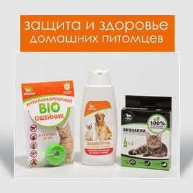 Набор для кошек от блох: биоошейник 35 см; биокапли 3х1мл; шампунь 250 мл