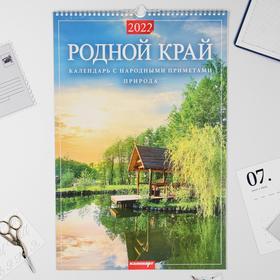 """Календарь перекидной на ригеле """"Родной край"""" 2022 год, 320х480 мм"""