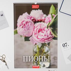 "Календарь перекидной на ригеле ""Пионы"" 2022 год, 320х480 мм"