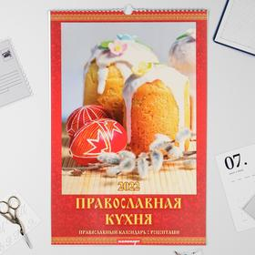 """Календарь перекидной на ригеле """"Православная кухня"""" 2022 год, 320х480 мм"""
