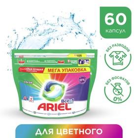 Капсулы для стирки Ariel Liquid Capsules Color 60 x 23,8 г