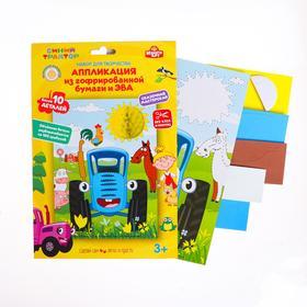 Аппликация из гофрированной бумаги, Эва «Синий трактор» 17 × 23 см