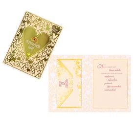 """Открытка-конверт для денег """"Прекрасной паре"""" тиснение фольгой, золотое сердце, 14х19 см"""