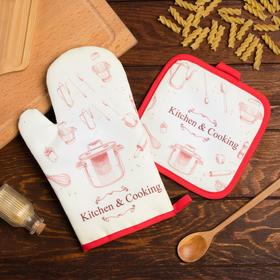 Кухонный набор Доляна Kitchen and cooking, прихватка 17*17 см, рукавица 26*16 см,100% п/э