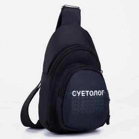 Сумка - рюкзак «Суетолог», 15х10х26 см, отд на молнии, н/карман, регул ремень, чёрный