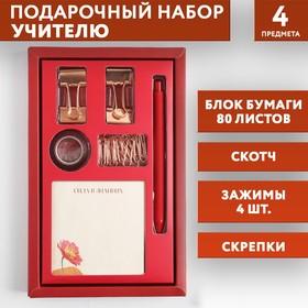 Подарочный набор «Лучший учитель», блок бумаги 80 л, скотч, зажимы, скрепки, ручка