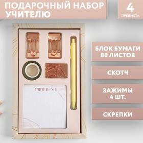 Подарочный набор «С Днем Учителя», блок бумаги 80 л, скотч, зажимы, скрепки, ручка
