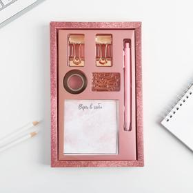 Подарочный набор «Счастье внутри нас», блок бумаги 80 л, скотч, зажимы, скрепки, ручка