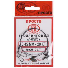 Поводок троллинговый, титан, 50 см, 0,45 мм - 20 кг, 2 шт. в упаковке