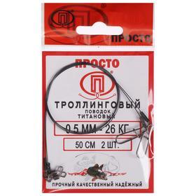 Поводок троллинговый, титан, 50 см, 0,50 мм - 26 кг, 2 шт. в упаковке