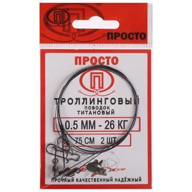 Поводок троллинговый, титан, 75 см, 0,50 мм - 26 кг, 2 шт. в упаковке