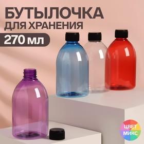Бутылочка для хранения, 270 мл, цвет МИКС